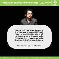 شاعران معاصر ایران